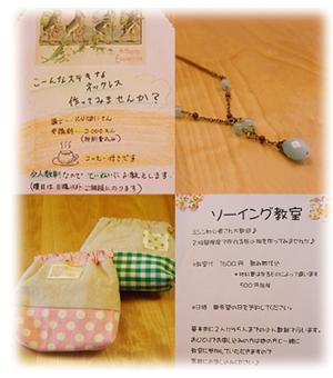 手作り教室、講座なら福岡県大野城市にある3月うさぎ