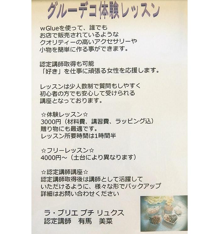 グルーデコ教室 福岡県大野城市にある3月うさぎではグルーデコ教室を開いています