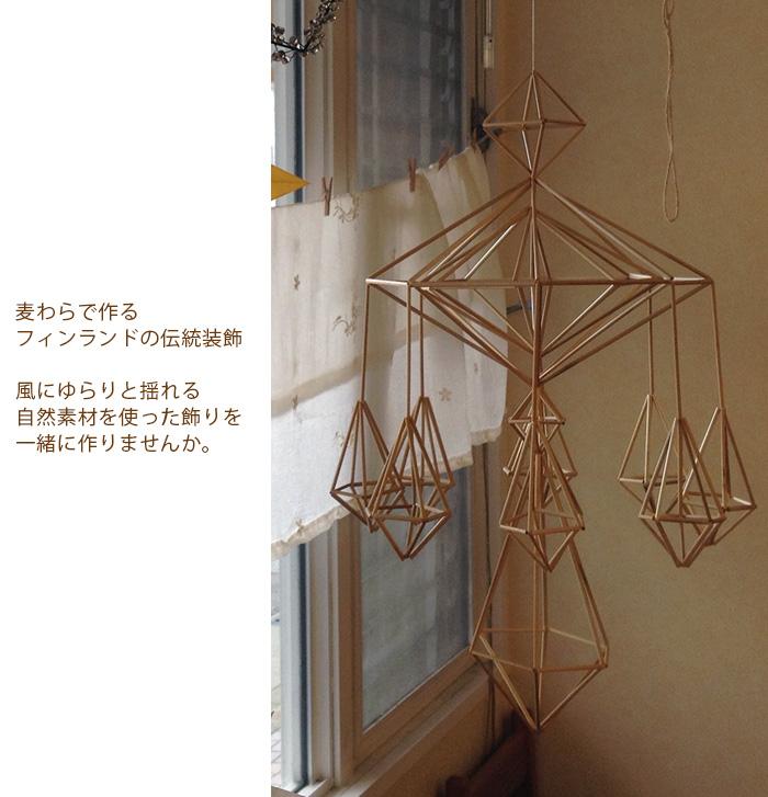 フィンランド伝統装飾 ヒンメリ作り教室 福岡県大野城市にある3月うさぎでは各種のハンドメイド教室を開いています