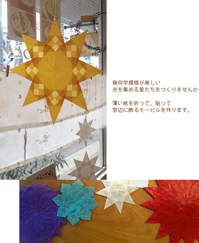 トランスパレントスター作り教室 福岡県大野城市にある3月うさぎでは各種のハンドメイド教室を開いています