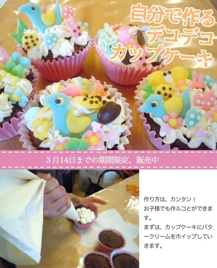 3月うさぎ、テイクアウトケーキ、大野城のケーキ屋さん