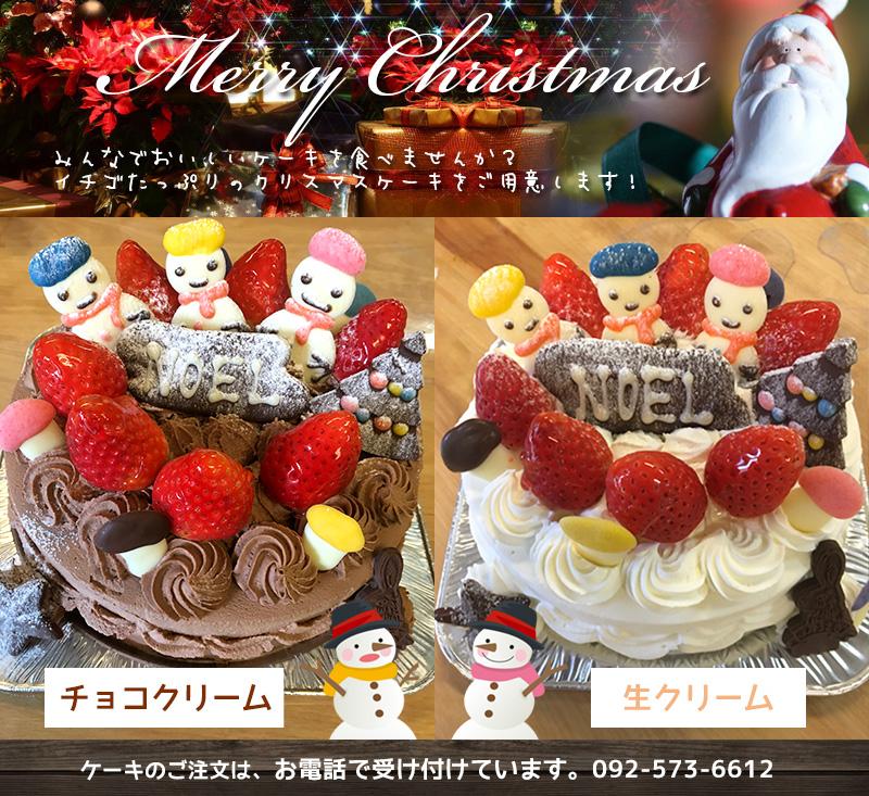 3月うさぎ、クリスマスケーキ受付ホワイトケーキ、チョコレートケーキ