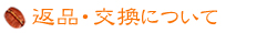 コーヒー豆専門店 Bean's/ビーンズ、ショッピングガイド、返品交換について