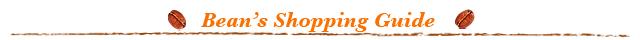 コーヒー豆専門店 Bean's/ビーンズ、ショッピングガイド