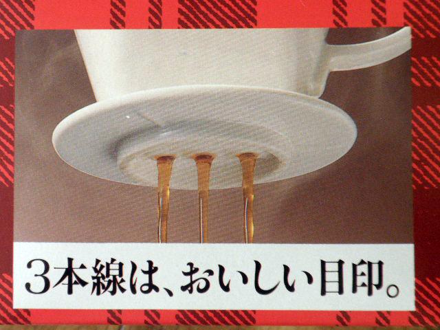 【コーヒードリッパー】カリタ101-ロト/1~2人用/陶器製 (cg001)