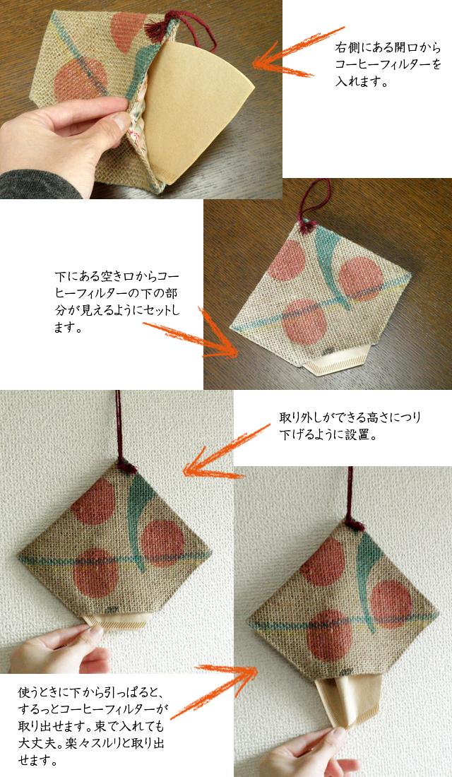 【メール便発送】Bean'sオリジナル便利グッズ:麻袋コーヒーフィルター入れ