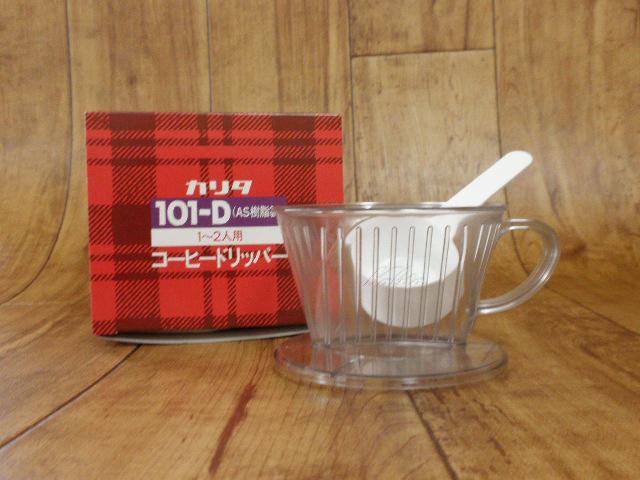 【コーヒードリッパー】カリタ101-D(AS樹脂製)ロト/1~2人用/プラスチック製 (cg012)