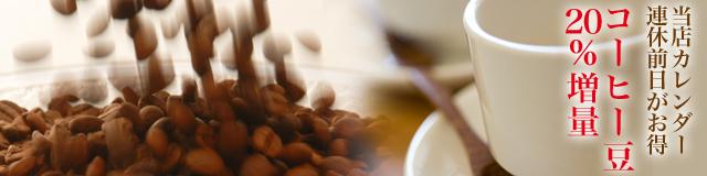福岡にあるコーヒー豆専門店ビーンズ 当店カレンダー連休前日は、コーヒー豆を20%増量して販売いたします