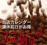 コーヒー豆20%増量。福岡にあるコーヒー専門店Bean's-ビーンズ