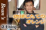 コーヒー豆専門店 Bean's/ビーンズのブログ