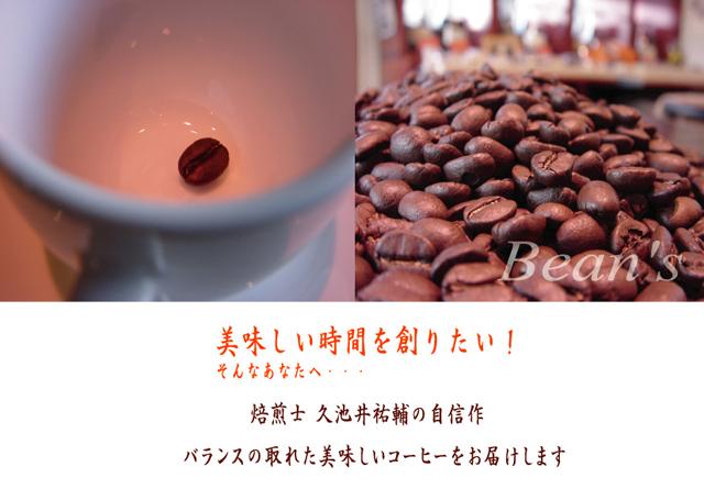 福岡県福岡市中央区小笹1-4-1 Bean'sコーヒー専門店ビーンズ