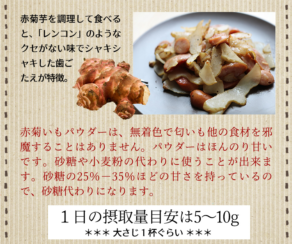 イヌリン効果 赤菊芋パウダー キクイモ粉末 中性脂肪 糖質対策